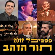 יא חביבימופע שירה ומוסיקה ירושלמי-שארקי