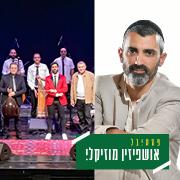 סוכת שלום תזמורת אלמוגרביה עם זיו יחזקאל